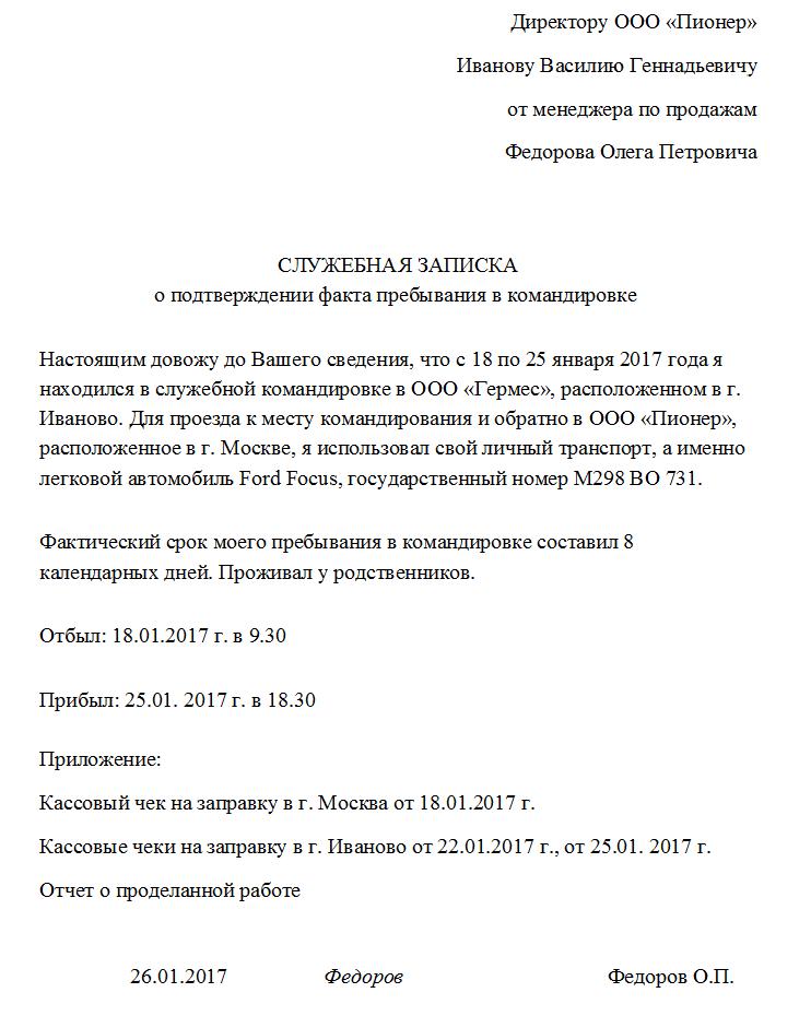 Служебная записка о командировке образец 2015.