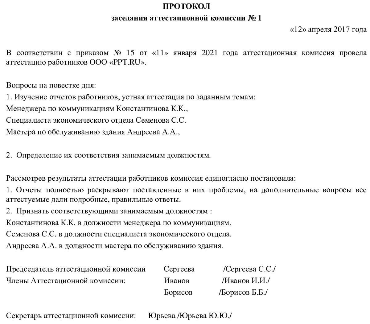 Образец протокола аттестации персонала