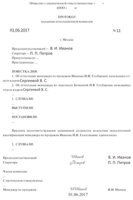 Аттестация главного бухгалтера на соответствие занимаемой должности