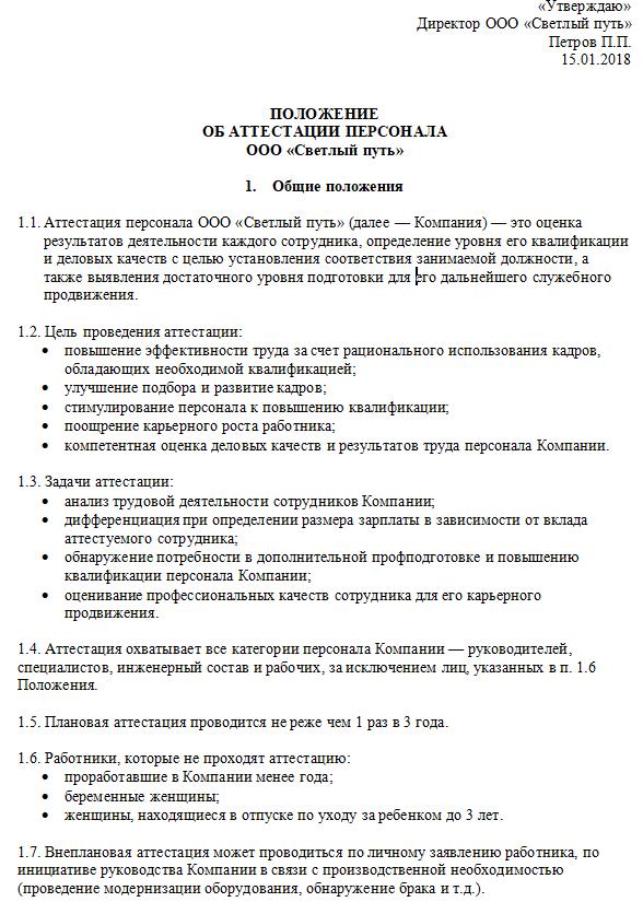 вопросов перечень рабочих программ включают