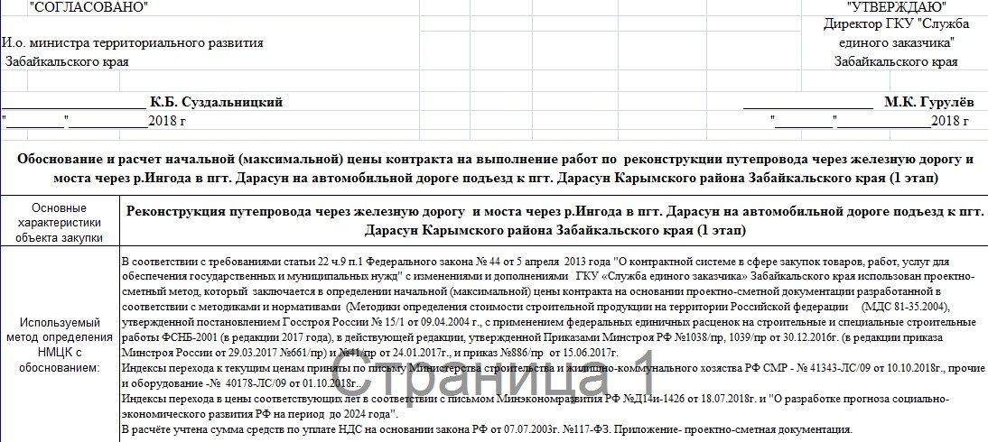 Обоснование нмцк образец по 44 фз пример