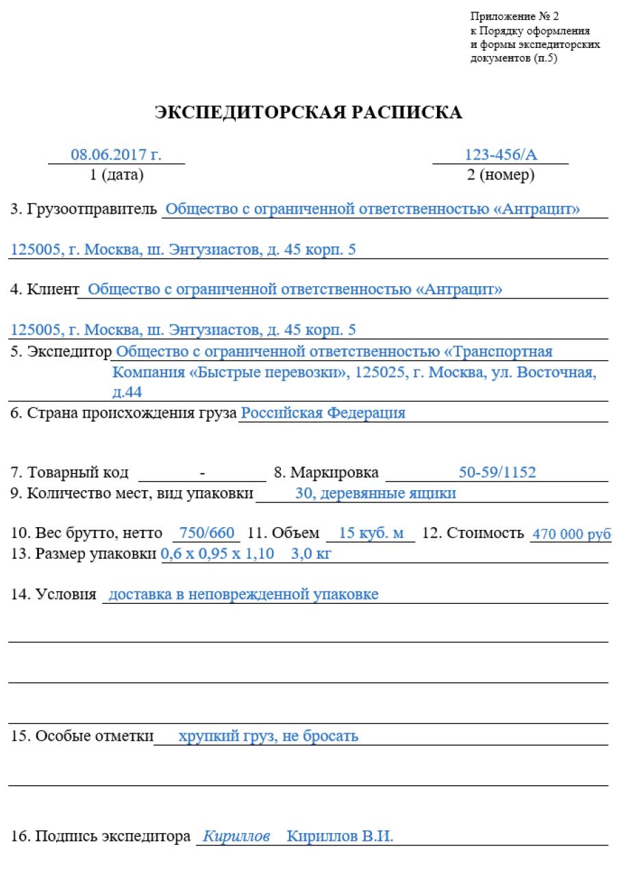 Изображение - Экспедиторская расписка obrazets-zapolneniya