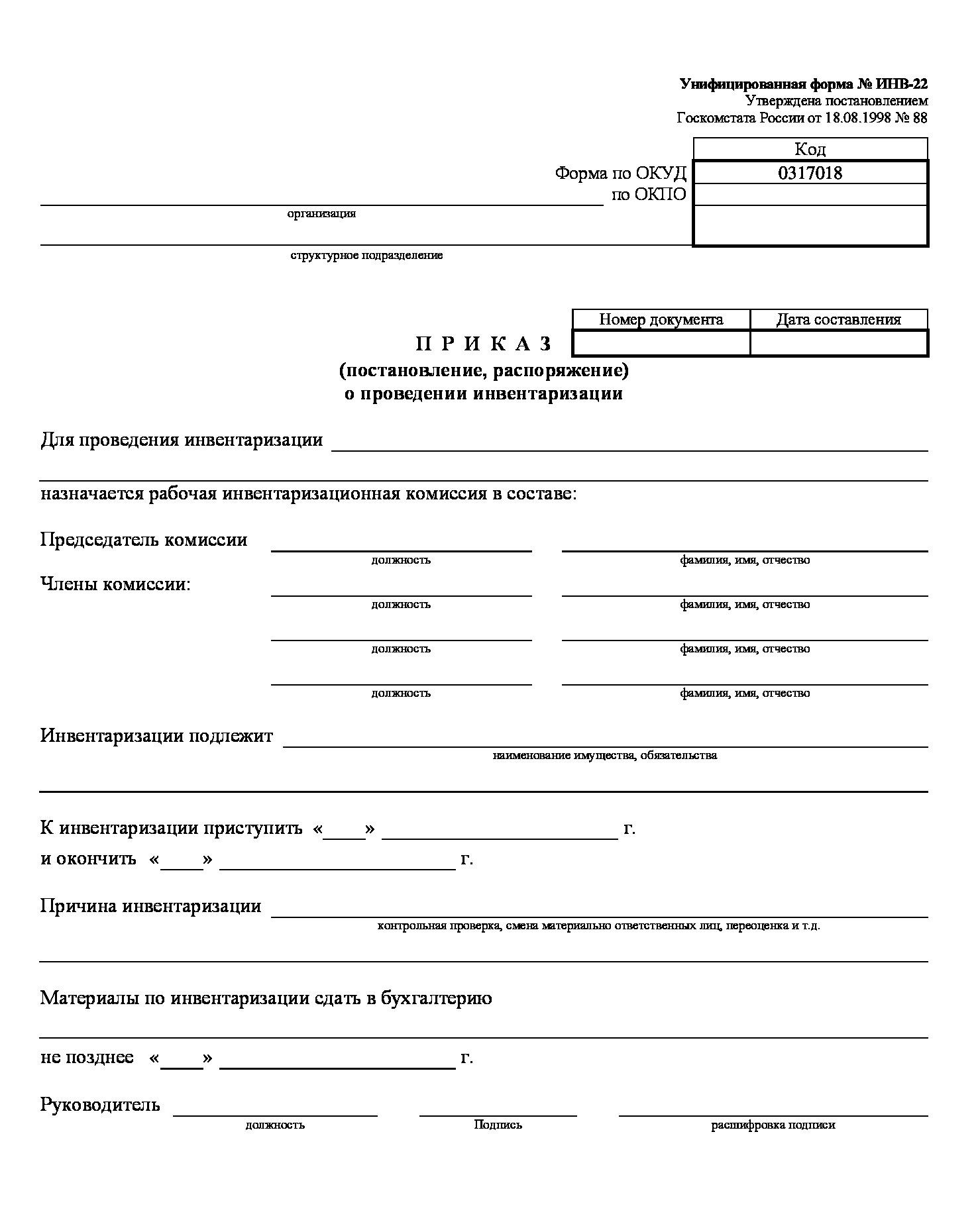 постановление госкомстата россии от 18 августа 1998 г №88 скачать