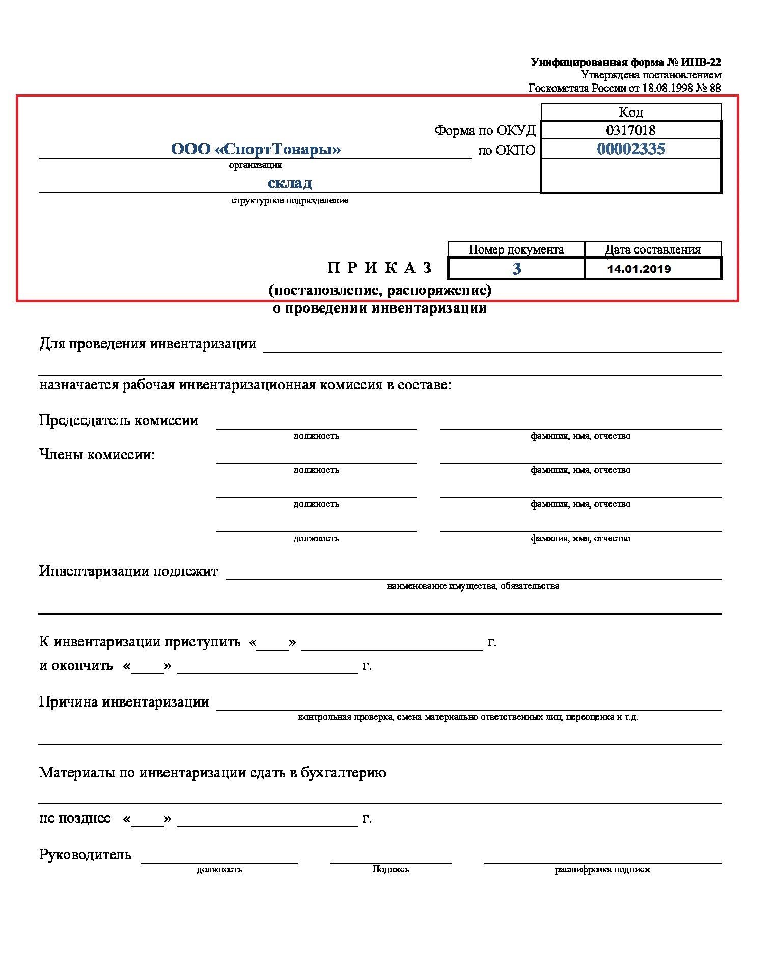 Приказ о назначении комиссии по инвентаризации образец