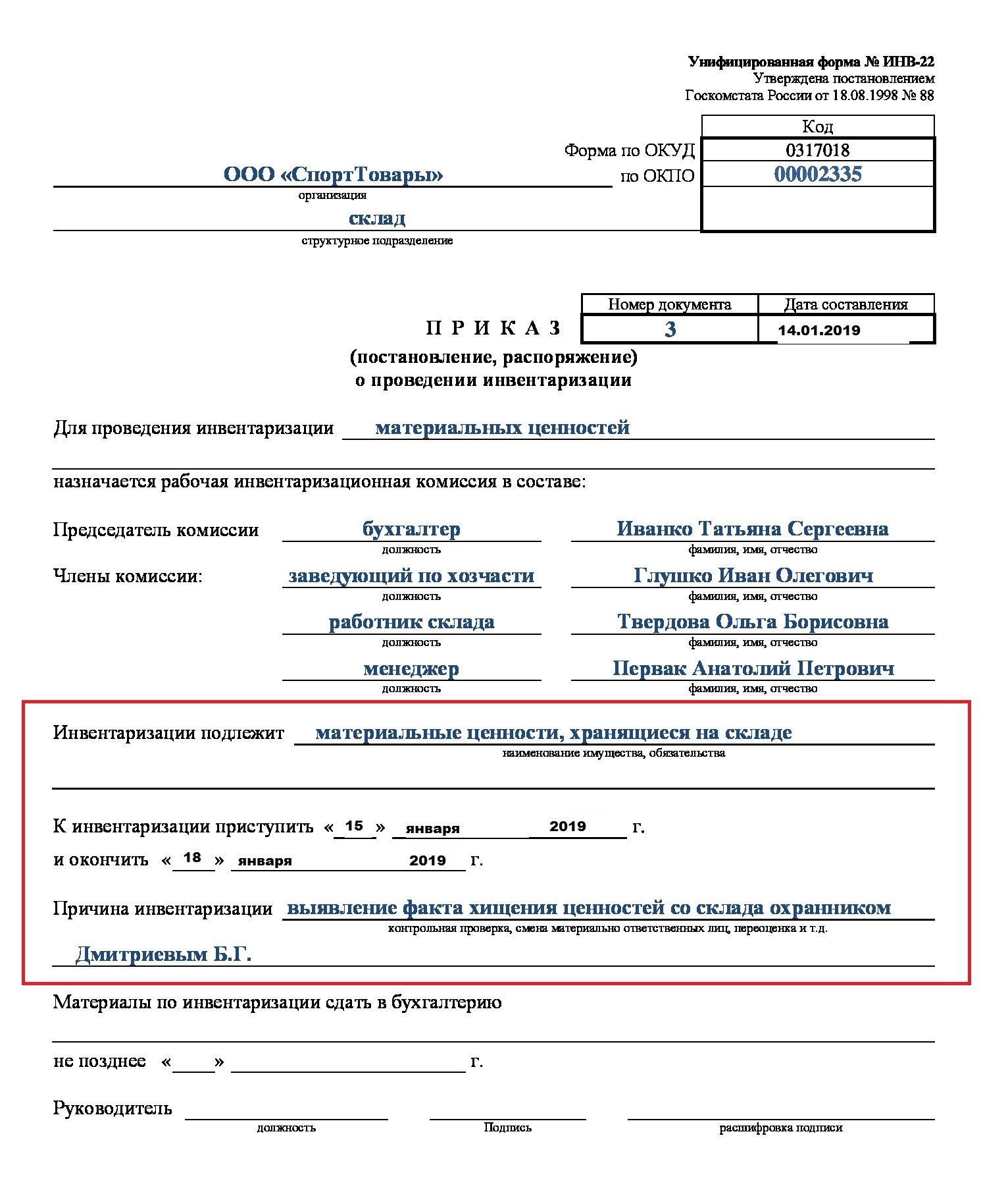 Как должен выглядеть образец приказа на инвентаризацию ТМЦ. Приказ об утверждении результатов инвентаризации образец