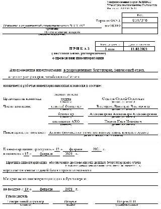 образец приказа на инвентаризацию перед годовым отчетом