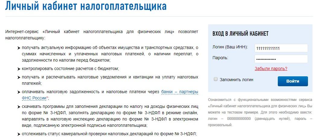 Чеки для налоговой Боровский проезд пакет документов для получения кредита Чоботовская 8-я аллея
