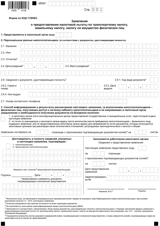 Штраф за тонировку 2019 года москва
