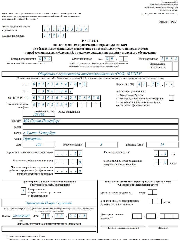 Отчетность в фсс электронном виде бесплатно 1с бухгалтерия для 1