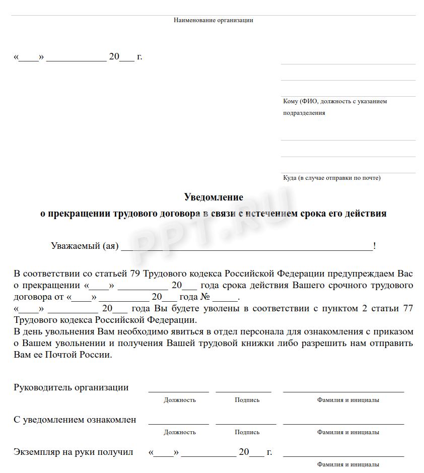 Срок трудового договора в соответствии со ст. 58 ТК РФ