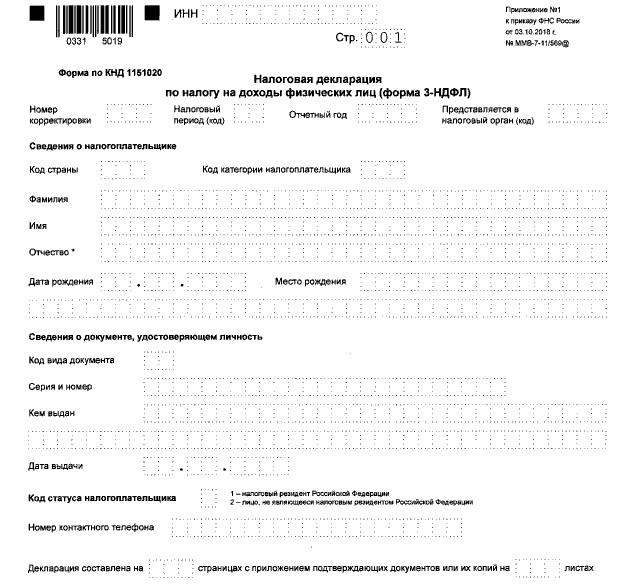 Не представление декларации формы 3 ндфл куплю адрес регистрации ооо в казани