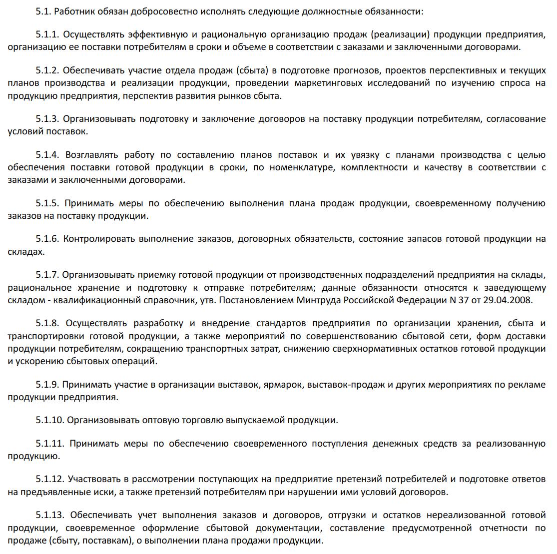Изображение - Трудовой договор с менеджером по продажам образец 2019 tr-funktsiya-menedzhera