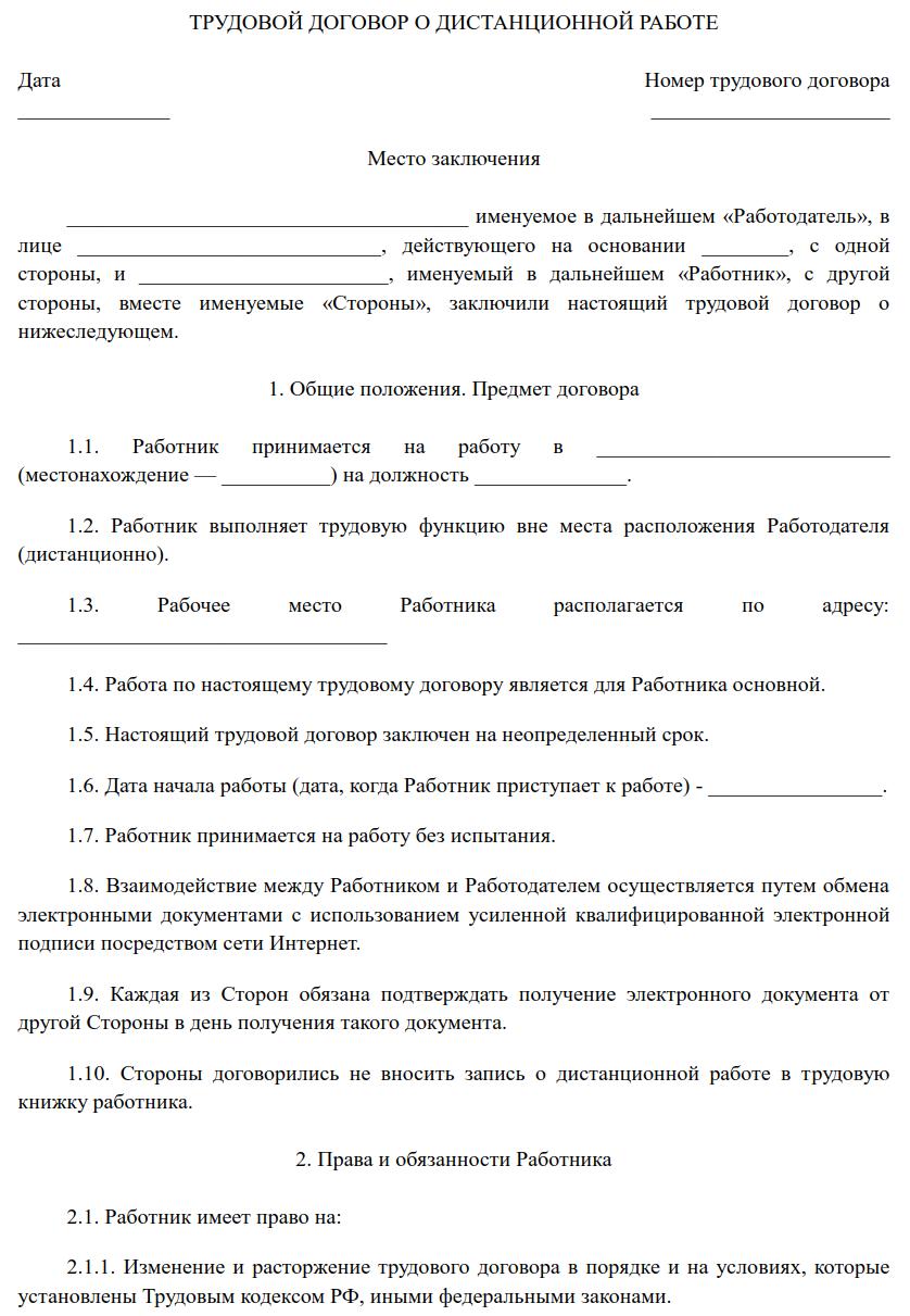 Заключение дистанционного трудового договора с работником другой организации