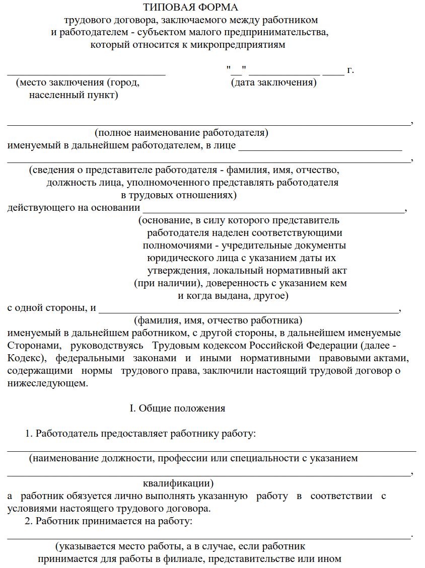 dogovor-s-smp-1.png