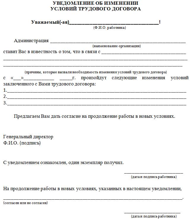 Изменение условий трудового договора в 2020 году