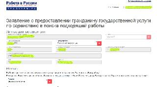 Образец заявления о постановке на учет в центр занятости