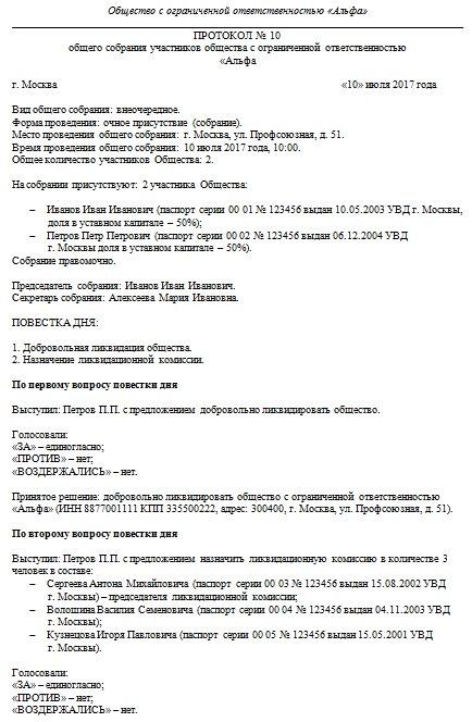 Протокол об Утверждении Бухгалтерской Отчетности образец