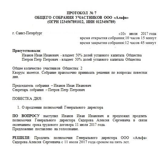 бланк заявления о смене директора