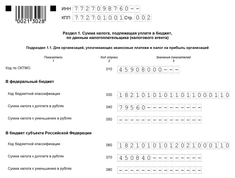 Изображение - Налоговая декларация по налогу на прибыль организаций в 2019 году deklaratsiya-pribyl-zapoln-02