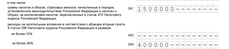 Изображение - Налоговая декларация по налогу на прибыль организаций в 2019 году deklaratsiya-pribyl-zapoln-06-1