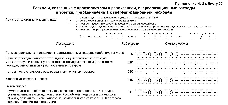 Изображение - Налоговая декларация по налогу на прибыль организаций в 2019 году deklaratsiya-pribyl-zapoln-06