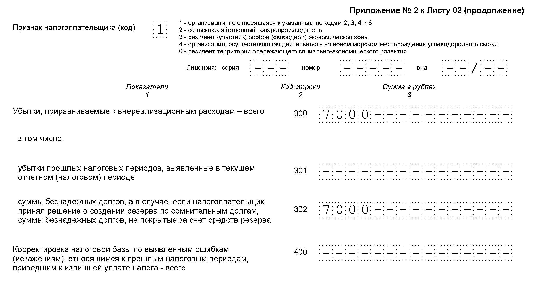 Изображение - Налоговая декларация по налогу на прибыль организаций в 2019 году deklaratsiya-pribyl-zapoln-08