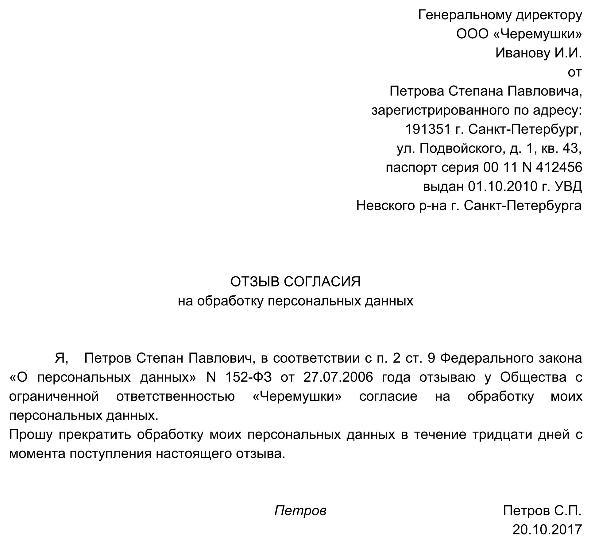 5bb2928c0820a Заявление на удаление персональных данных с сайта — 1-detective.ru