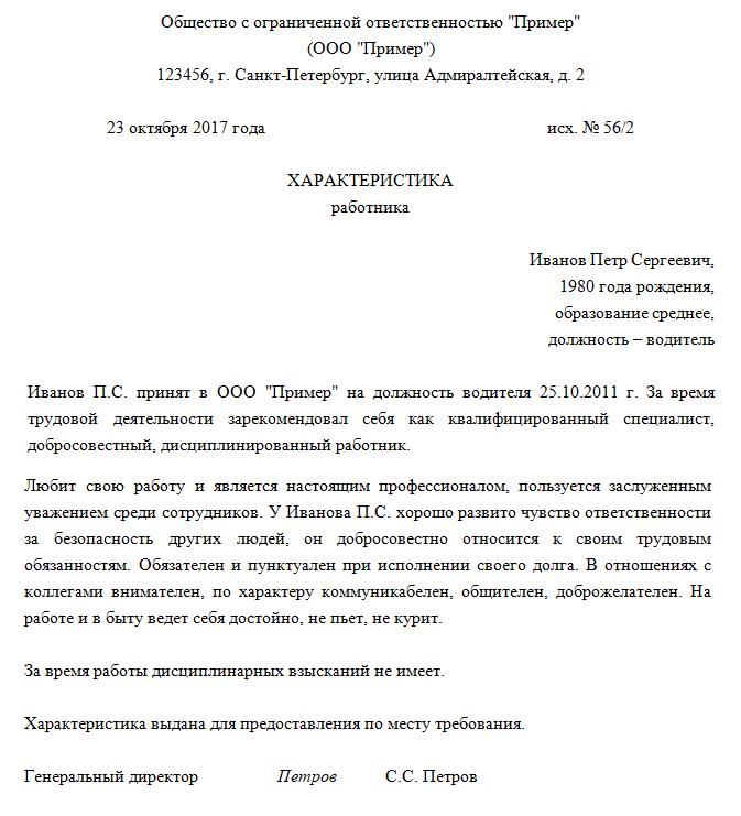 Характеристику с места работы в суд Аэропорт купить трудовой договор Зорге улица