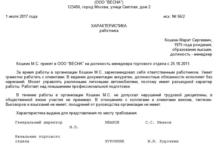 Характеристику с места работы в суд Загорьевская улица характеристика на сторожа школы с места работы суд