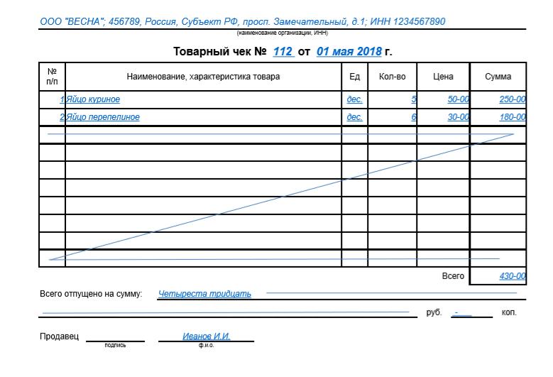 Товарный чек для налоговой справку с места работы с подтверждением Дальняя улица