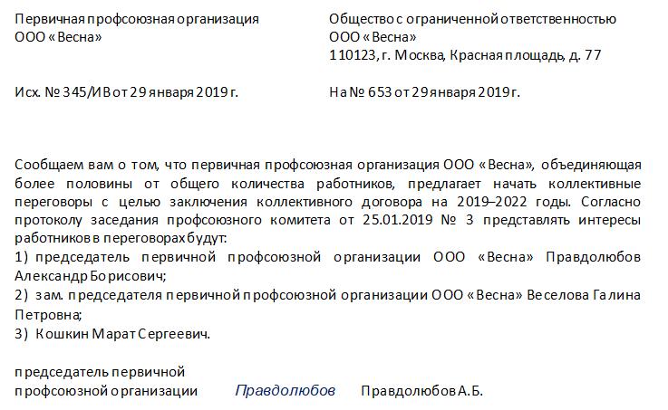 Образец коллективного договор 2020 для ООО