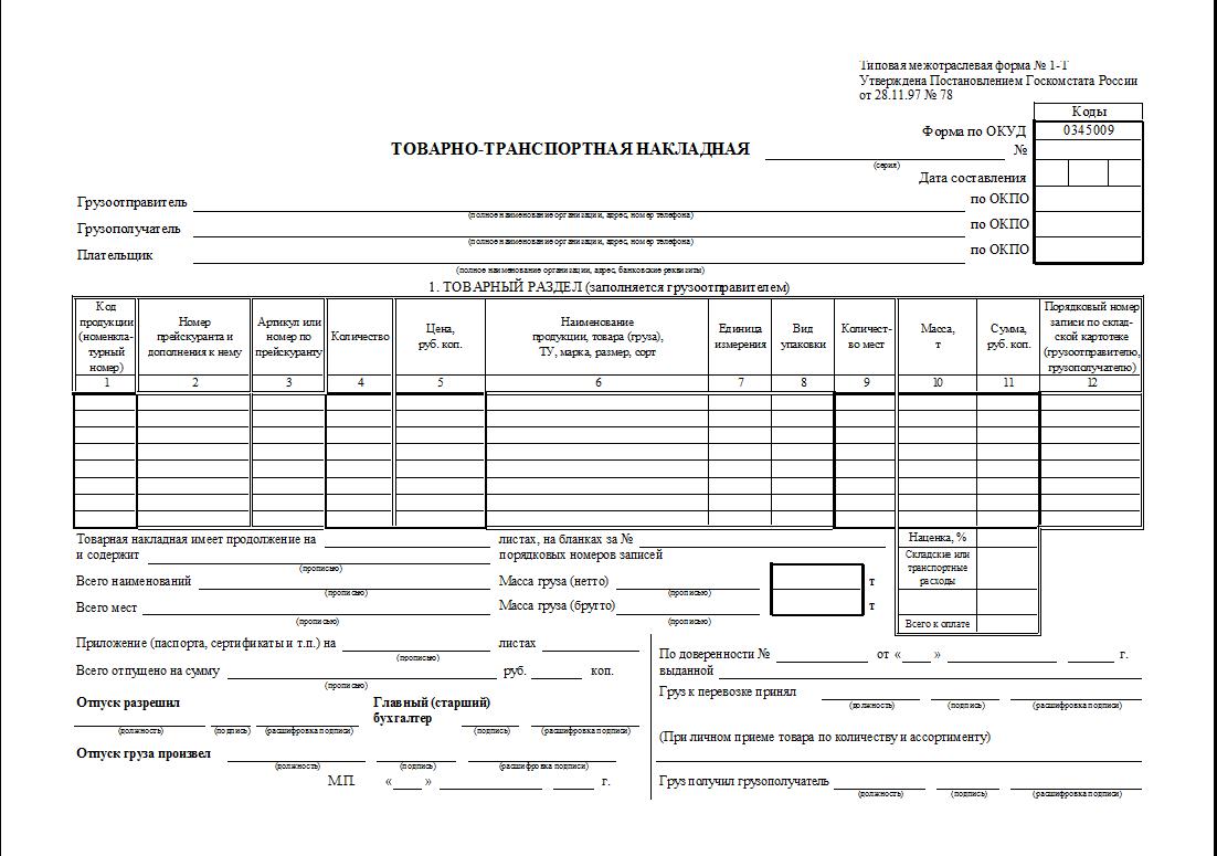 Как правильно заполнять ттн нового образца