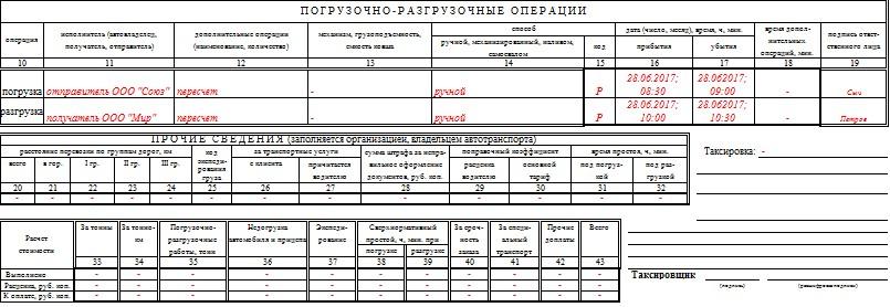 товарно-транспортная накладная бланк казахстан 2015 скачать бесплатно