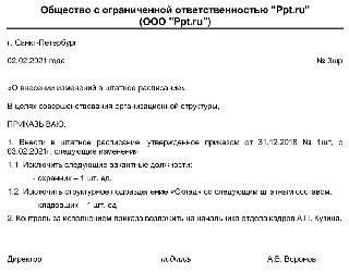 приказ о внесении изменений в штатное расписание, об исключении должности