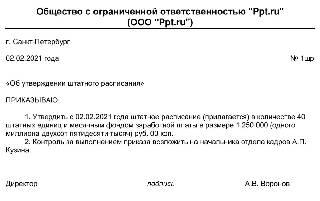 приказ об утверждении штатного расписания