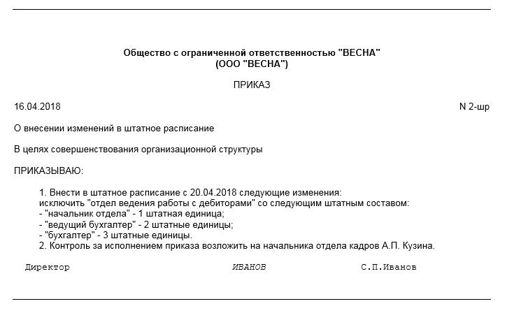Служебная записка образец об изменении штатного расписания.