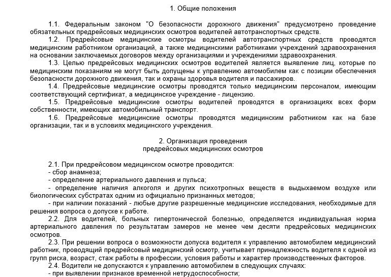 Документы на перевод из нежилого в жилое жилье