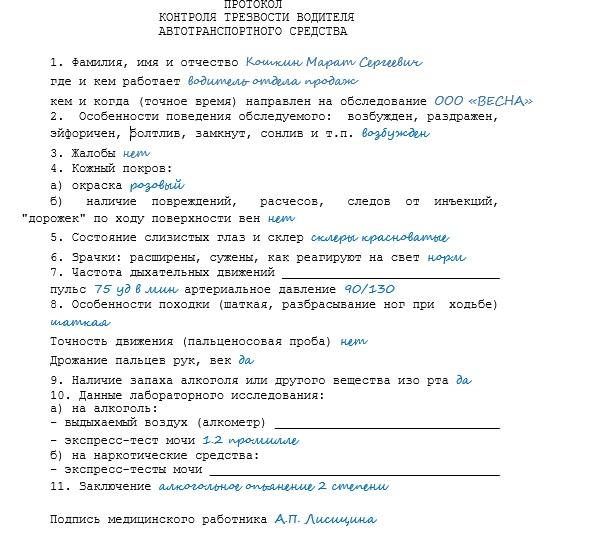 Инструкция по проведению предрейсовых и послерейсовых медосмотров