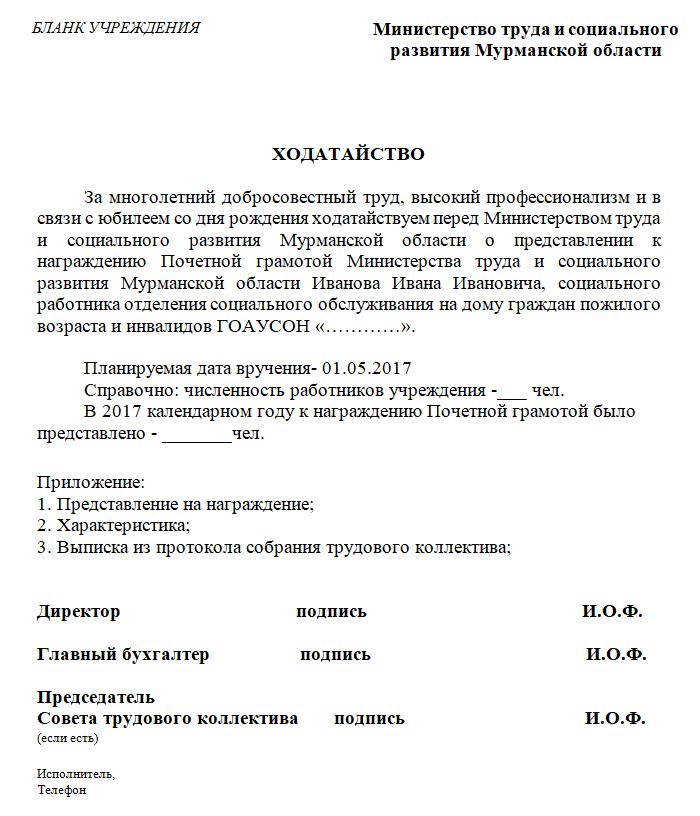 образец приказа о награждении знаком работника