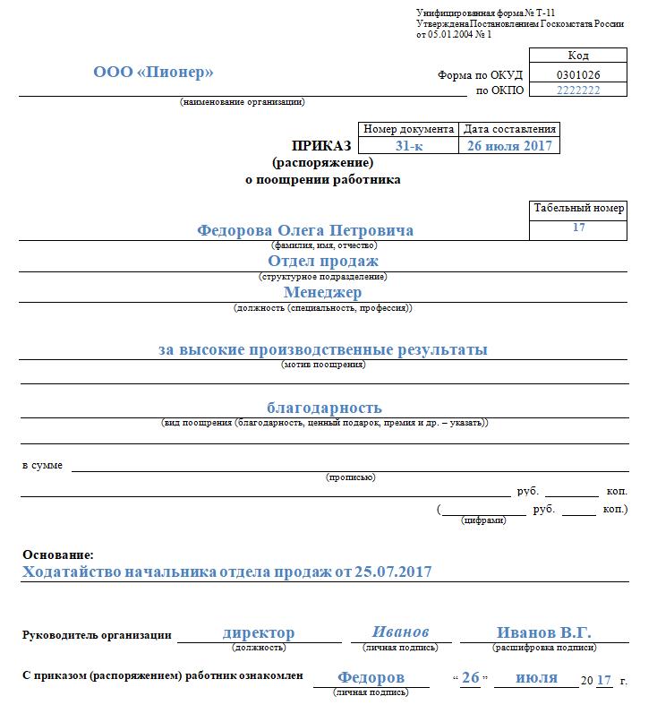 образец формы 13001 при внесении изменений в устав