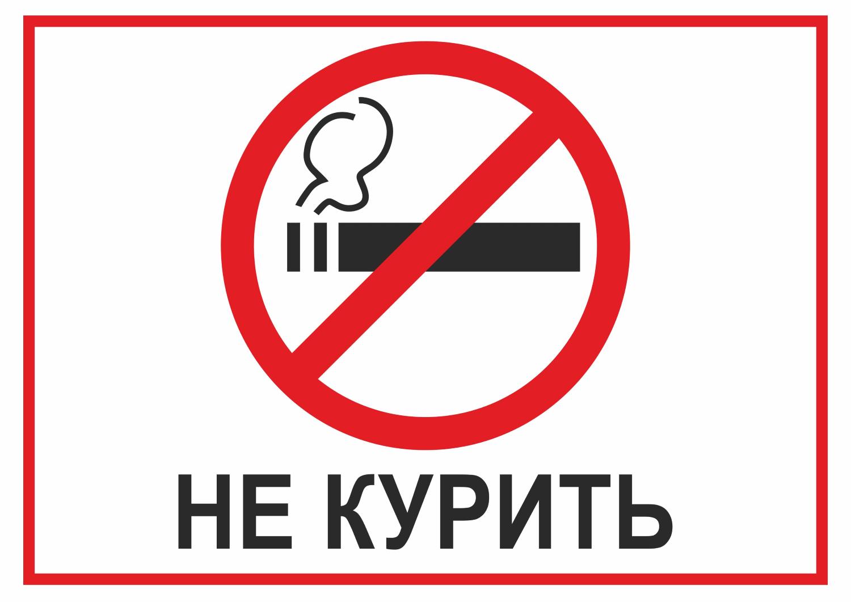 Требования к размещению места для курения на открытом воздухе