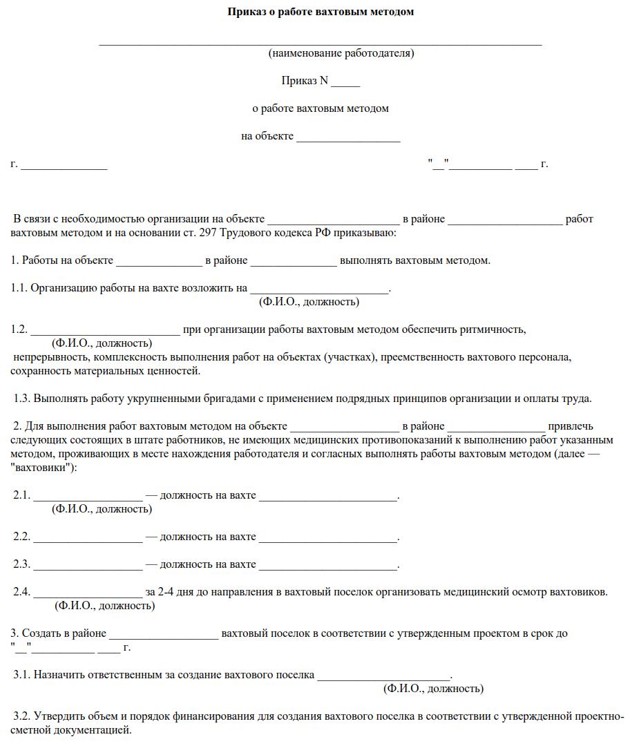 prikaz-o-rabote-vahtovym-metodom-1-1.png
