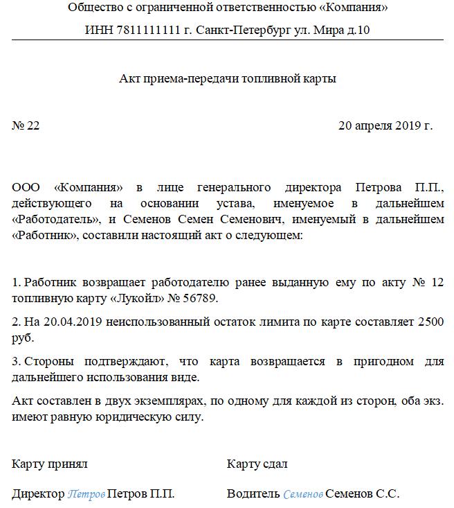 Акт передачи топливной карты водителю образец бланк 2018