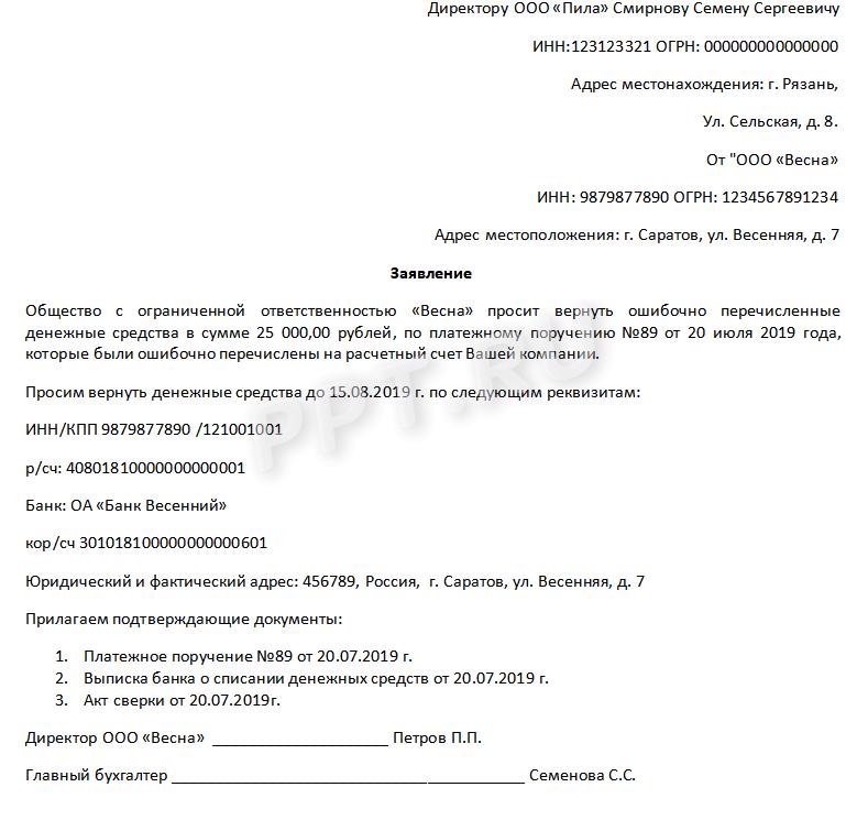 образец письма в организацию о возврате денежных средств