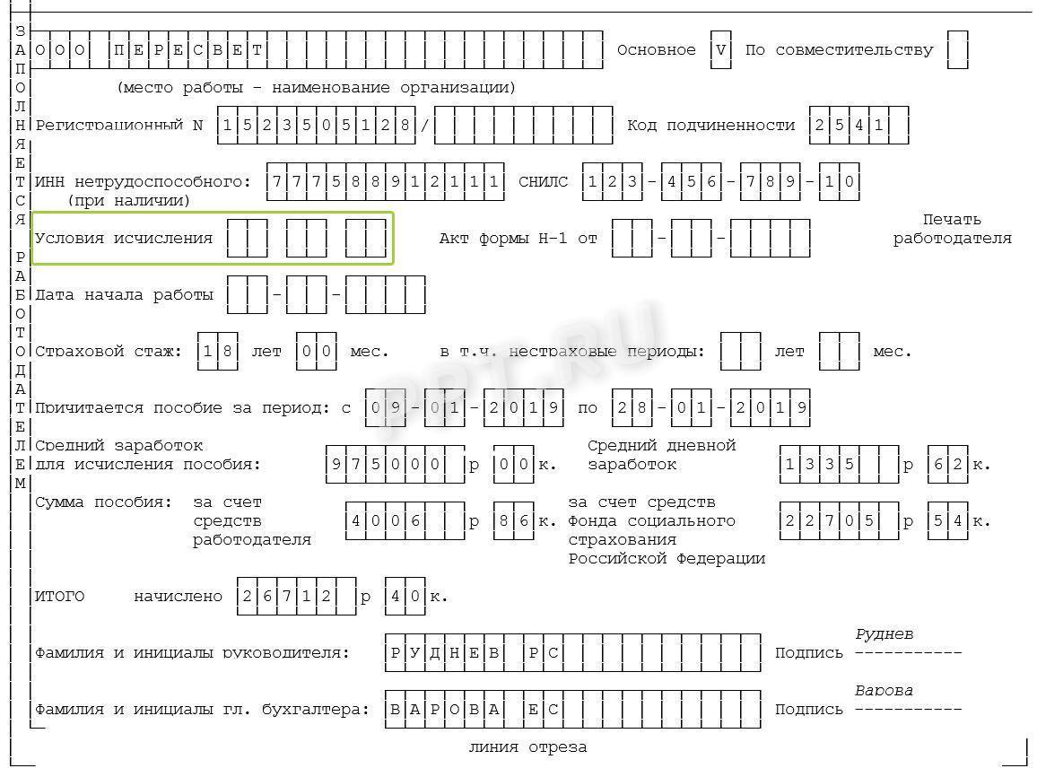 Как узнать название организации для больничного листа