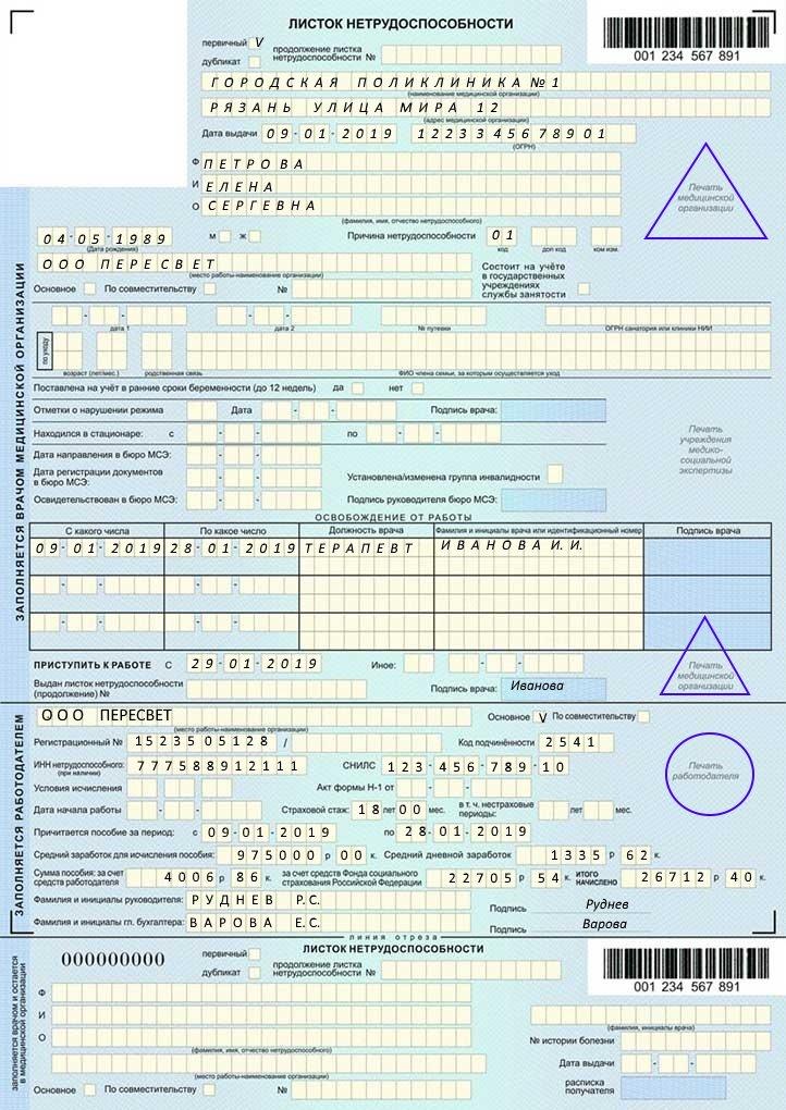Регистрационный номер в листке нетрудоспособности