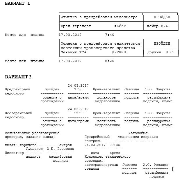 Штамп врача на путевом листе образец