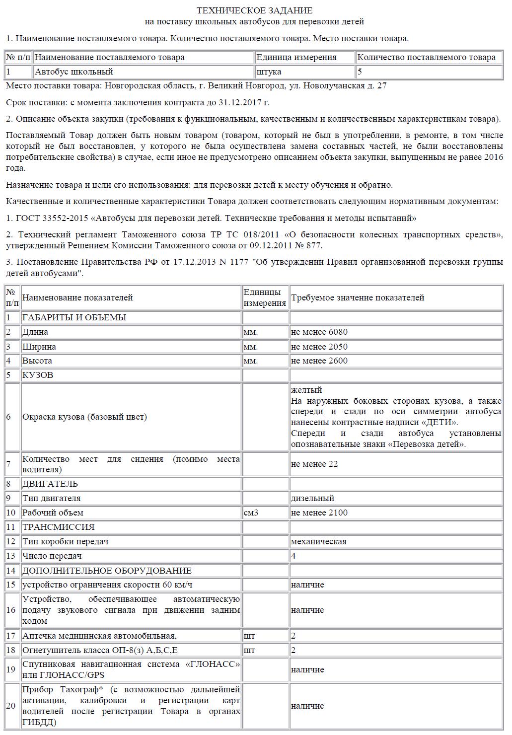 Образец энергосервисного контракт по 44 фз 2018 | скачать форму, бланк.