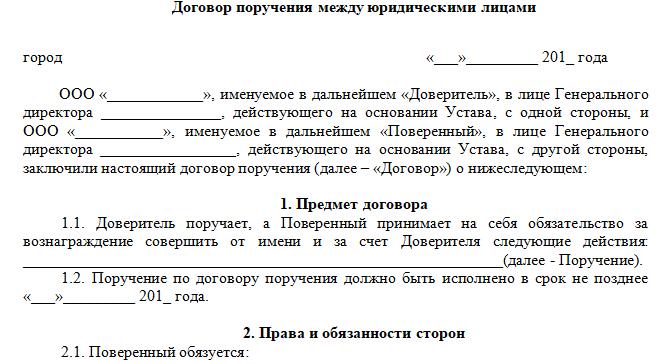 Кредитный договор между предприятиями