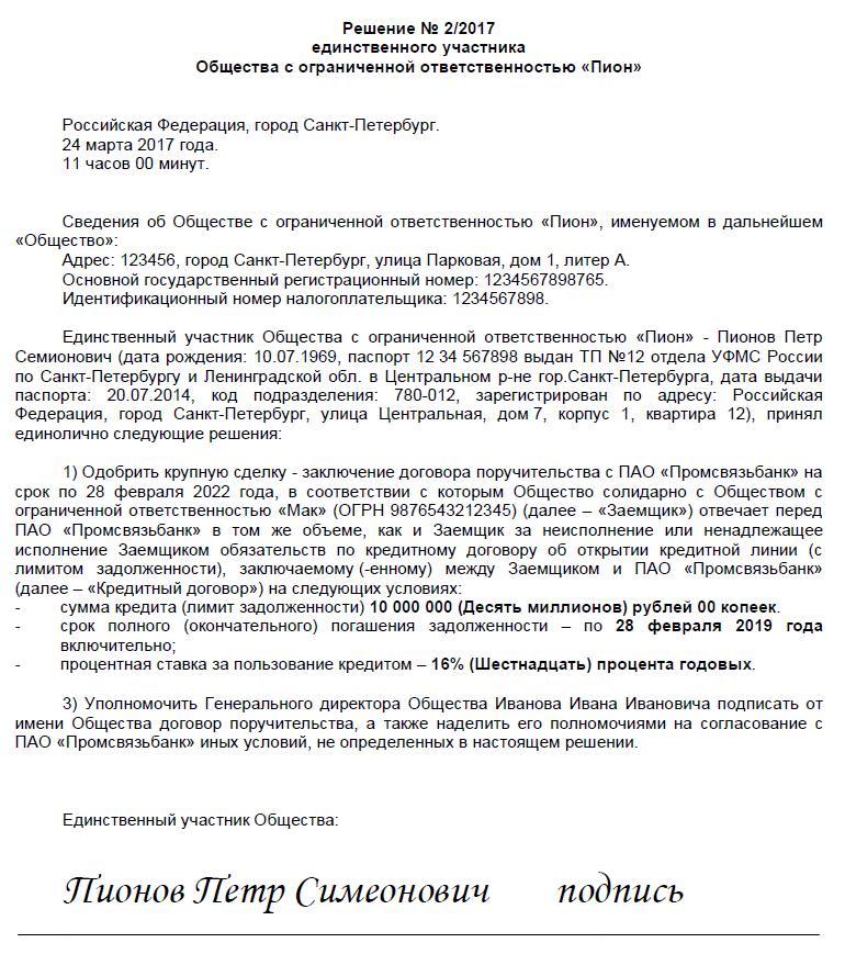 Отправить лично письмо на сайт владимиру вламимировичу